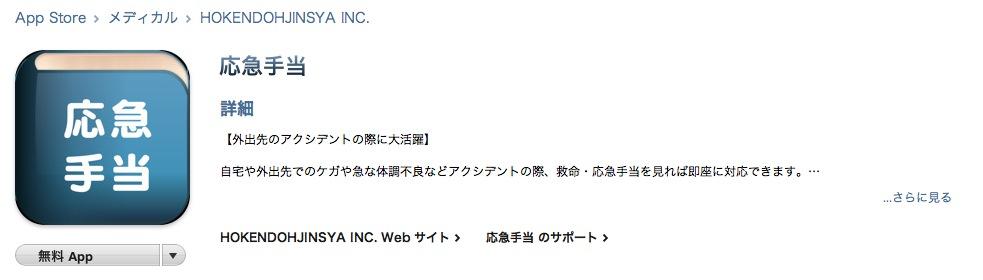 スクリーンショット(2010-07-10 8.46.51)