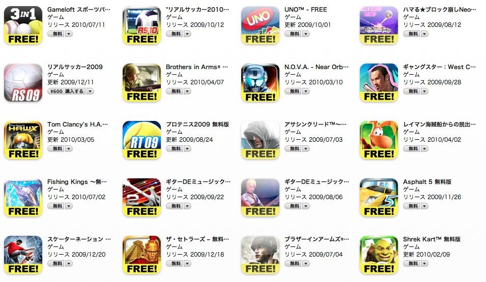 スクリーンショット(2010-07-12 12.27.29)