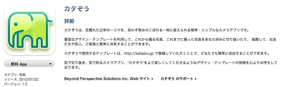 スクリーンショット(2010-07-26 12.50.34)
