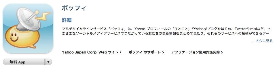 スクリーンショット(2010-07-27 12.34.14)