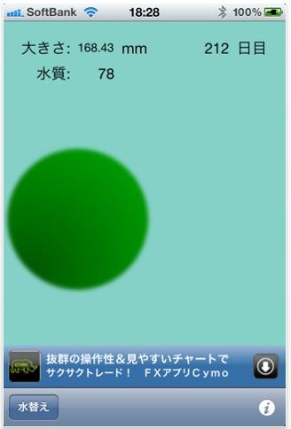スクリーンショット(2010-10-02 13.06.33)