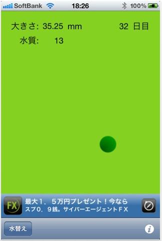 スクリーンショット(2010-10-02 13.06.25)
