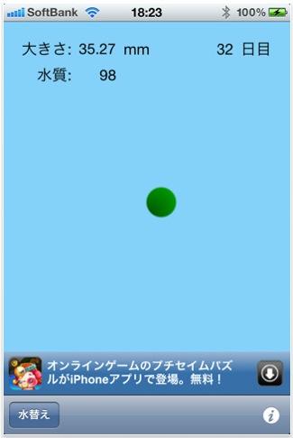 スクリーンショット(2010-10-02 13.06.15)