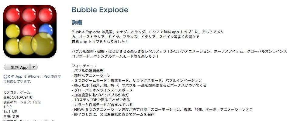 スクリーンショット(2010-10-04 12.41.32)