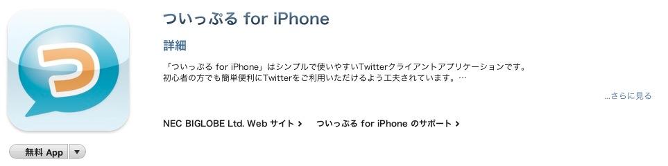 スクリーンショット(2010-11-14 9.37.20)