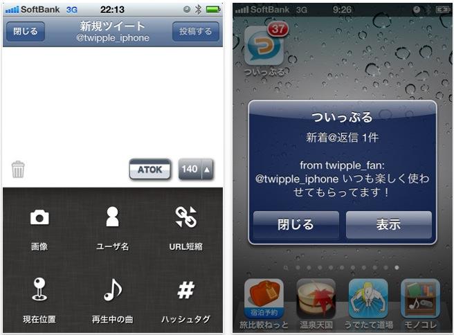 スクリーンショット(2010-11-14 9.37.45)