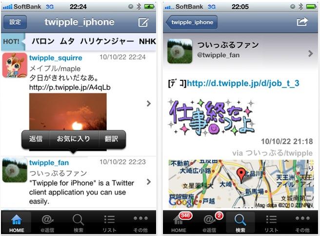 スクリーンショット(2010-11-14 9.37.35)