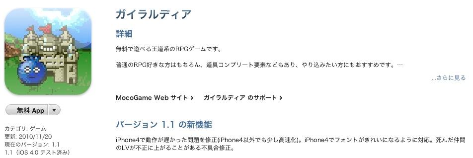 スクリーンショット(2010-11-23 12.44.46)