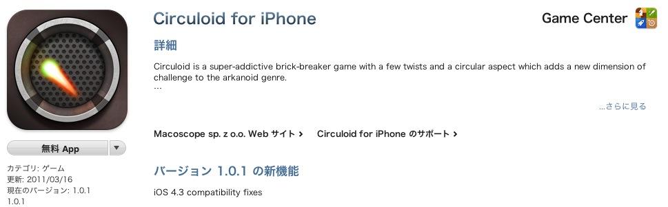 スクリーンショット(2011-05-26 12.46.28)