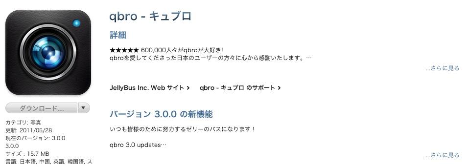 スクリーンショット(2011-06-08 12.40.58)