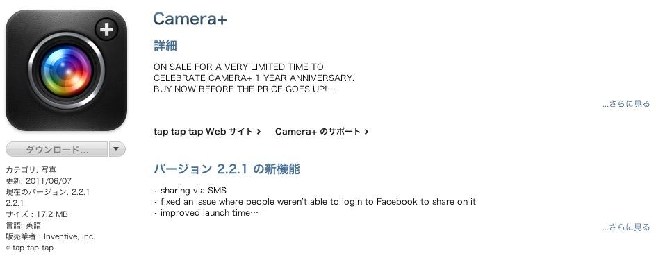 スクリーンショット(2011-06-08 12.41.49)