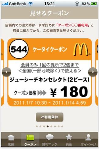 スクリーンショット(2011-06-17 12.35.54)