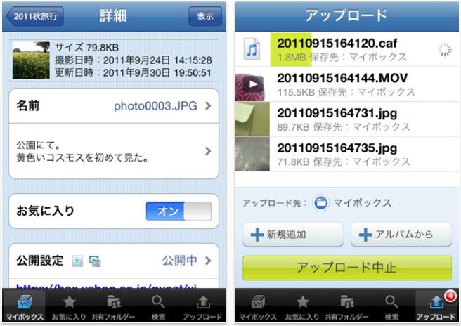スクリーンショット(2011-11-04 12.30.41)
