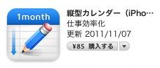 スクリーンショット(2011-11-08 12.45.28)