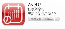 スクリーンショット(2011-11-08 12.56.06)