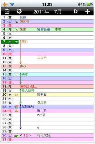 スクリーンショット(2011-11-08 12.55.39)