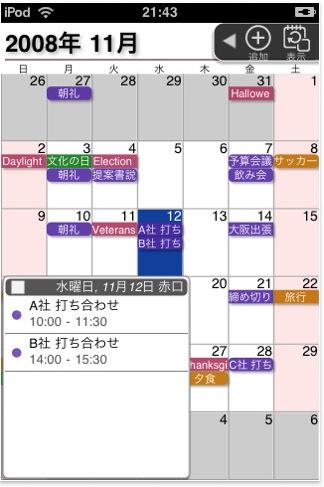 スクリーンショット(2011-11-09 12.54.25)