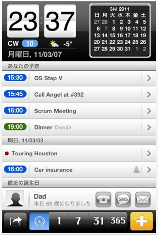 スクリーンショット(2011-11-09 13.00.55)
