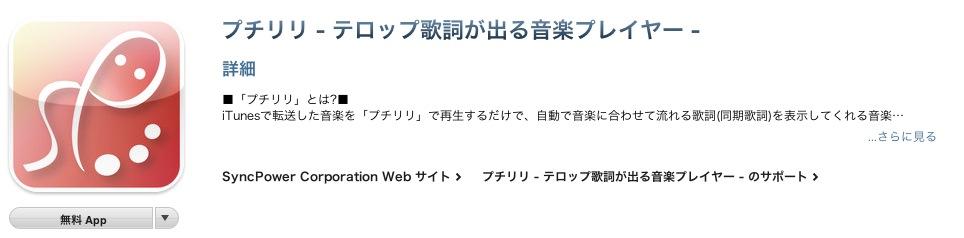 スクリーンショット(2011-12-12 12.20.34)