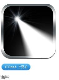 スクリーンショット(2012-01-12 13.17.41)