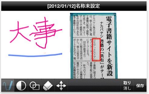 スクリーンショット(2012-01-27 12.43.54)
