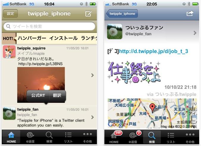 スクリーンショット(2012-02-02 12.43.07)