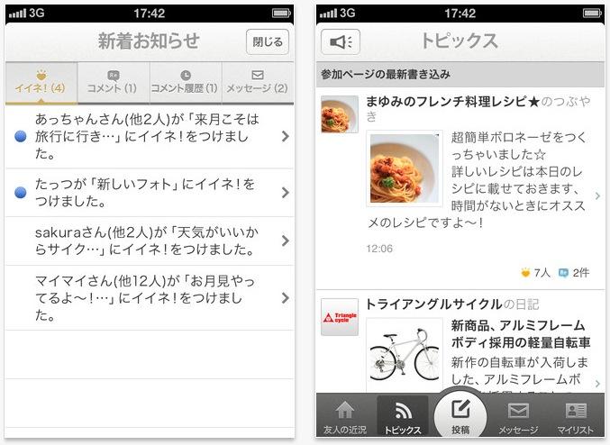 スクリーンショット(2012-02-27 6.40.56)