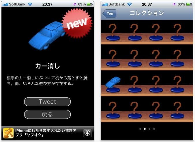 スクリーンショット(2012-03-29 12.37.36)