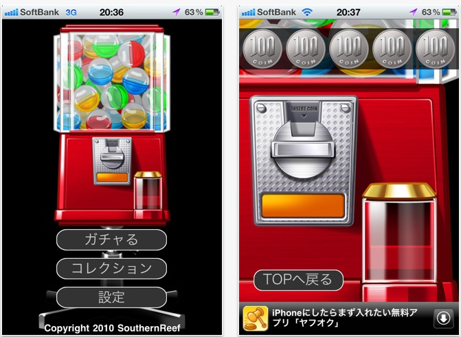 スクリーンショット(2012-03-29 12.37.23)