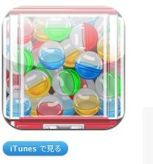 スクリーンショット(2012-03-29 12.37.01)