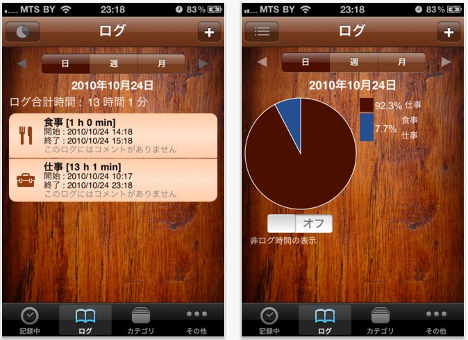 スクリーンショット(2012-04-22 18.23.20)
