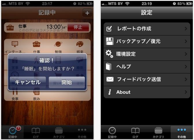 スクリーンショット(2012-04-22 18.23.10)