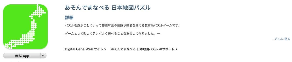 スクリーンショット(2012-05-07 22.21.42)