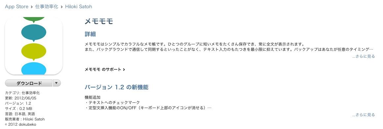 スクリーンショット(2012-06-08 21.41.43)