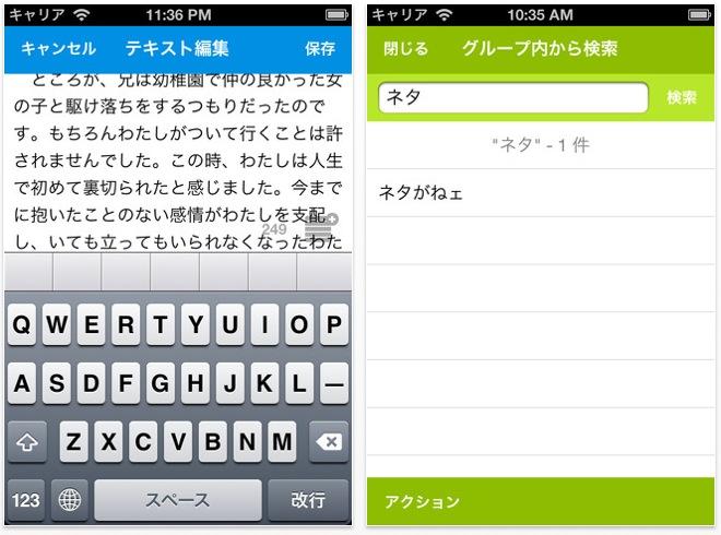 スクリーンショット(2012-06-09 23.12.18)