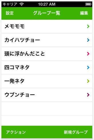 スクリーンショット(2012-06-09 23.11.54)