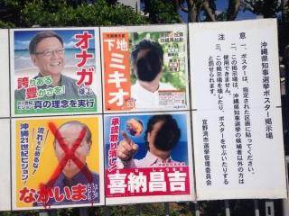選挙ポスターへの落書きは、公職選挙法違反