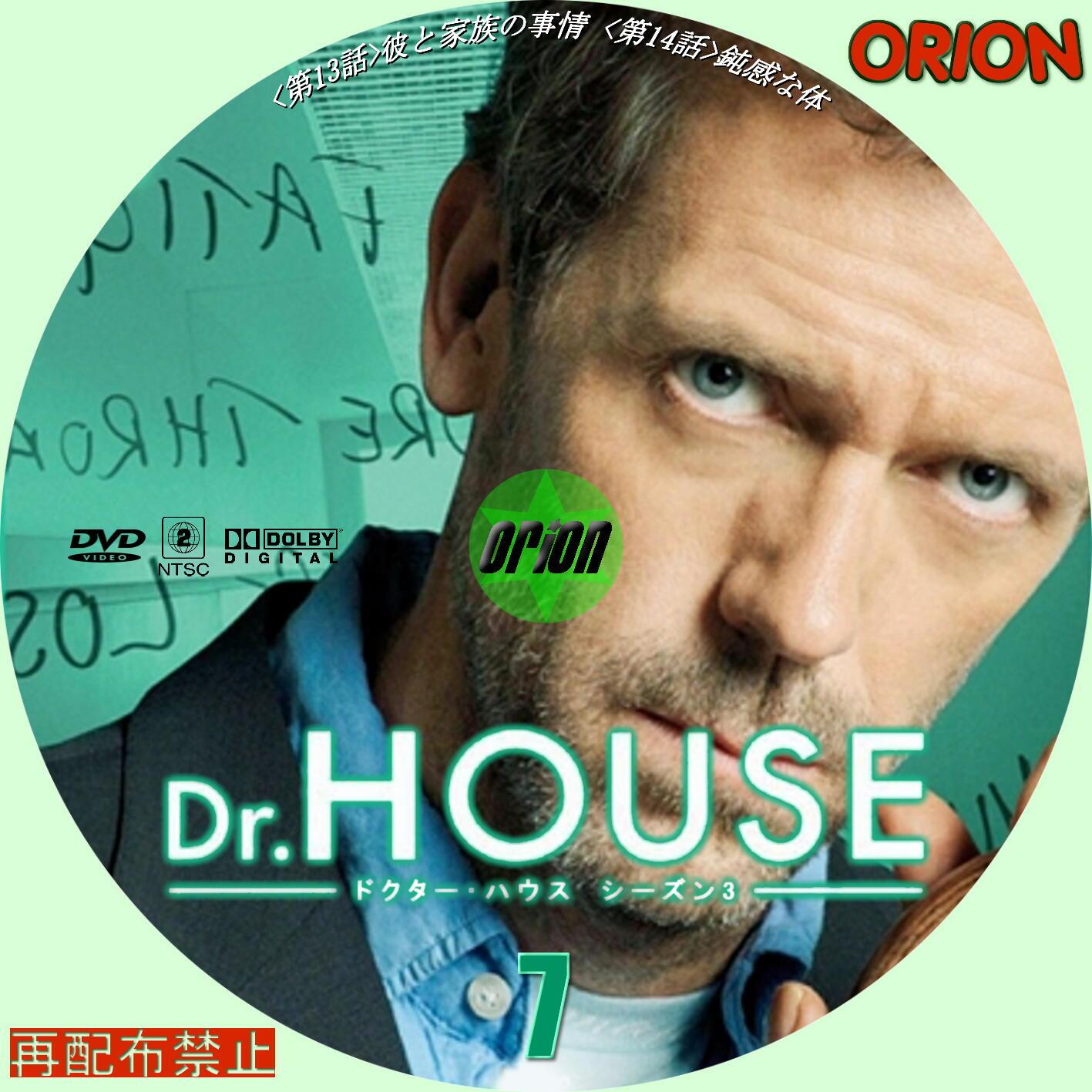 dvd dr house 3. Black Bedroom Furniture Sets. Home Design Ideas