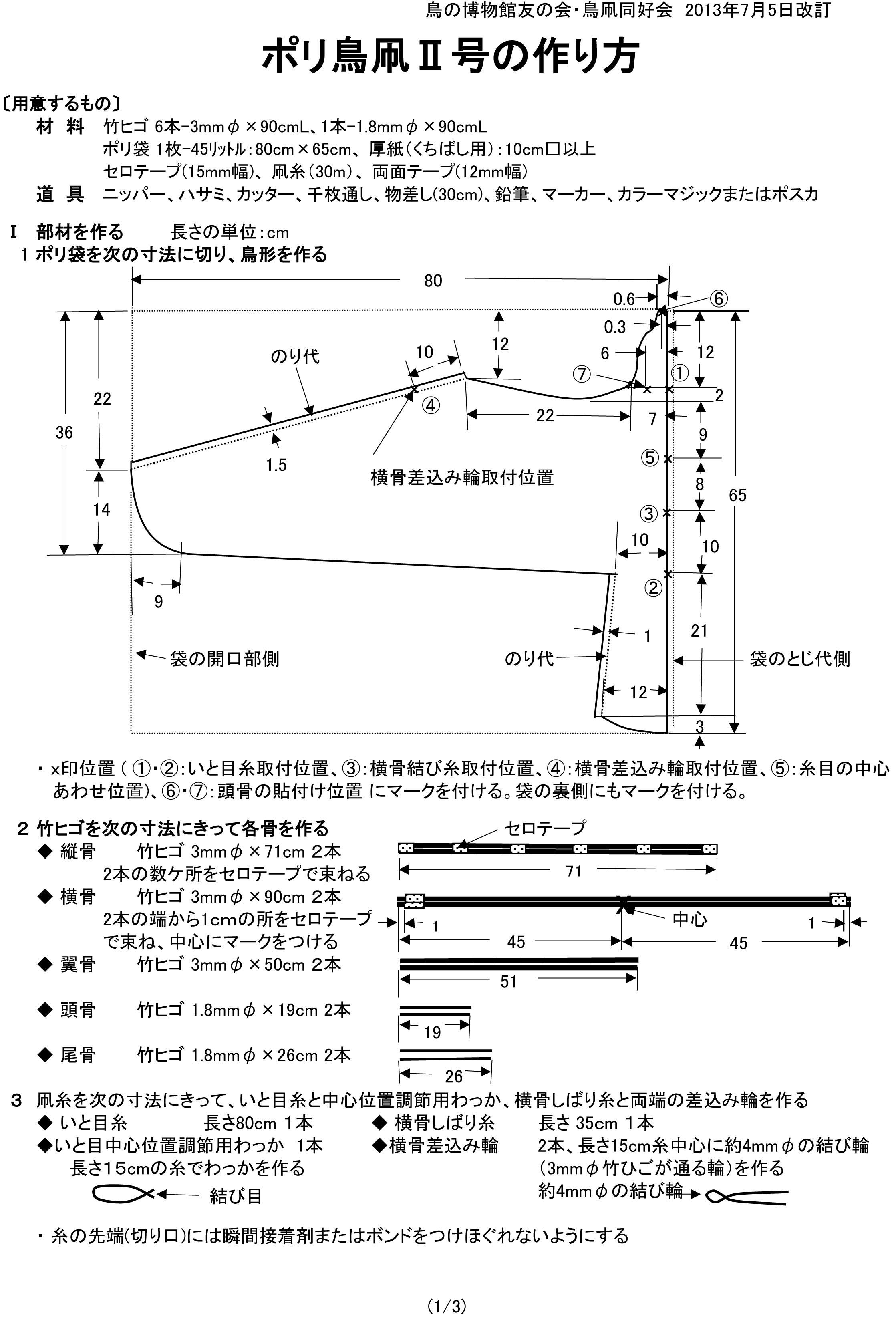 ポリ鳥凧Ⅱ号の作り方1