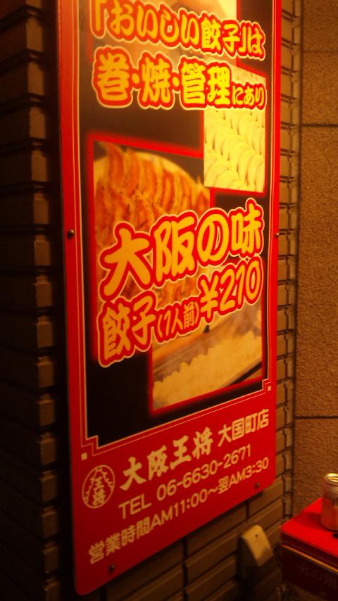 大阪王将大国町店
