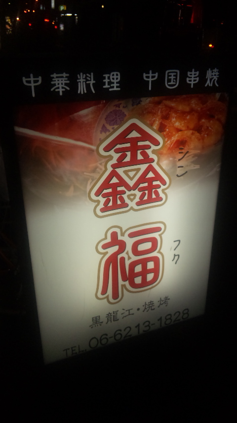 中華台湾料理 鑫福 (シンフク)