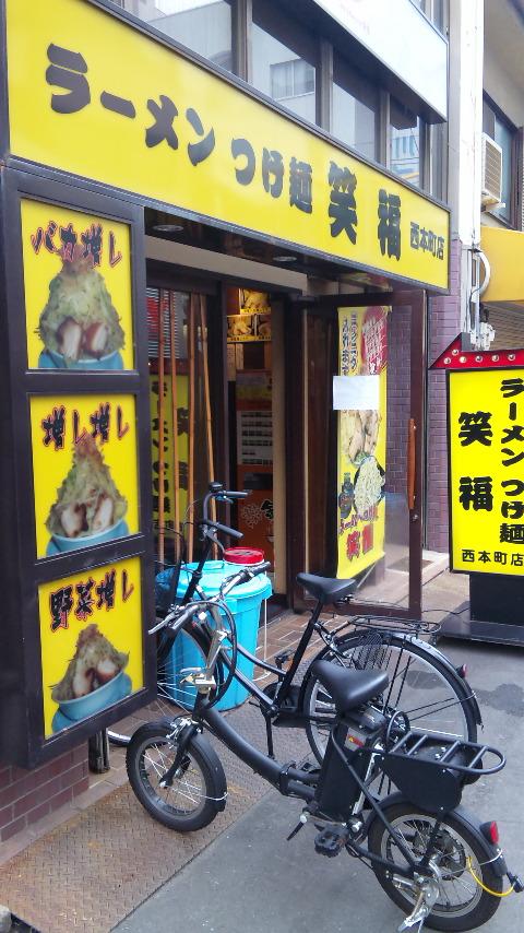 ラーメンつけ麺 笑福 西本町店 .