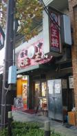 大阪王将 恵美須町店