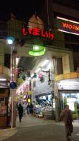 餃子の王将 太子店