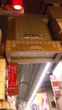 味の時計台 難波戎橋通り店