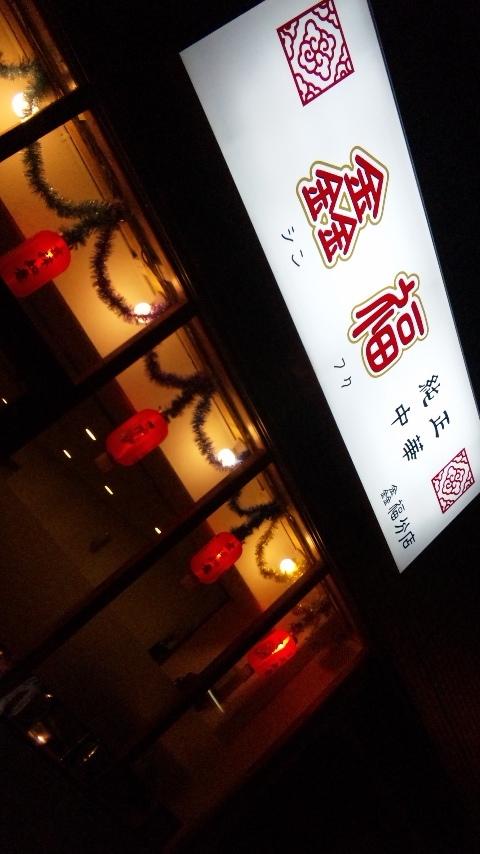 中華台湾料理 鑫福 分店