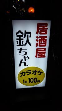 欽ちゃん (居酒屋欽ちゃん)