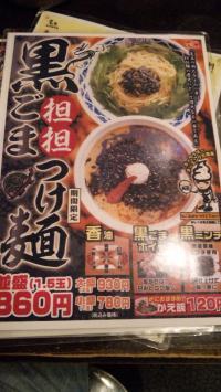 九州らーめん亀王 恵美須町店 (きおう)