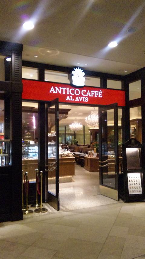 ANTICO CAFFE ALAVIS (アンティコカフェ アルアビス)