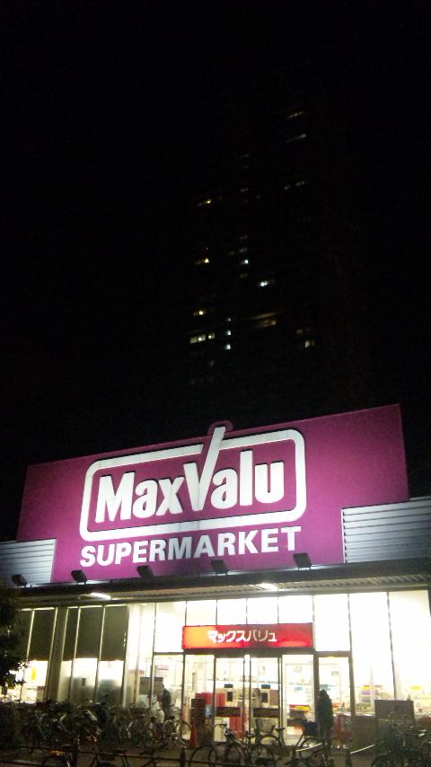 マックスバリュー湊町店